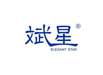 斌星,ELEGANT STAR