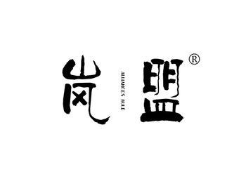 岚盟,ALLIANCES BULE