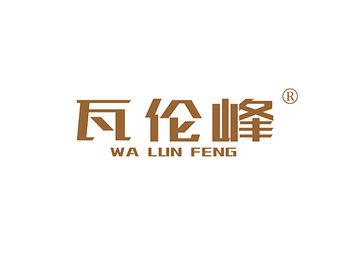 瓦伦峰,WALUNFENG