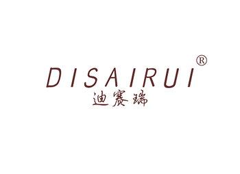 迪赛瑞,DISAIRUI