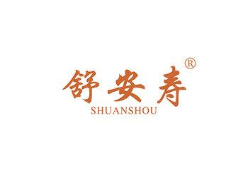 10-A626 舒安寿,SHUANSHOU