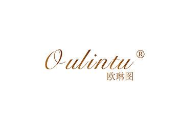 欧琳图,OULINTU