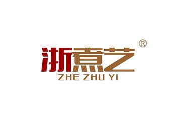 浙煮艺,ZHEZHUYI