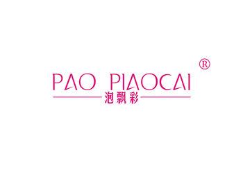 泡飘彩,PAOPIAOCAI