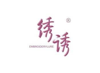 绣诱,EMBROIDERYLURE
