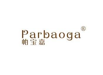 帕宝嘉,PARBAOGA