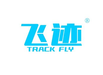 飞迹,TRACK FLY