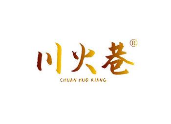 川火巷,CHUANHUOXIANG