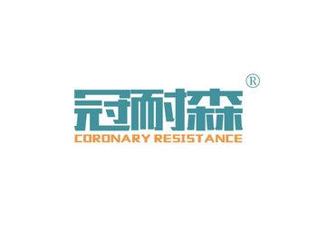 冠耐森,CORONARY RESISTANCE