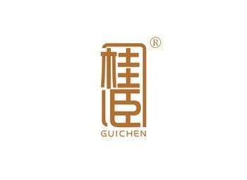 桂臣,GUICHEN