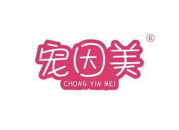 宠因美,CHONGYINMEI