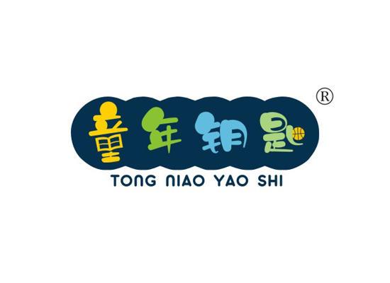 L-2065 童年钥匙 TONGNIANYAOSHI