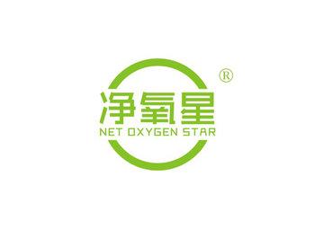 净氧星,NET OXYGEN STAR