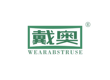 戴奥,WEARABSTRUSE