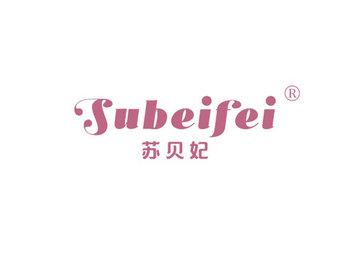 苏贝妃,SUBEIFEI