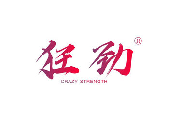 狂劲,CRAZY STRENGTH