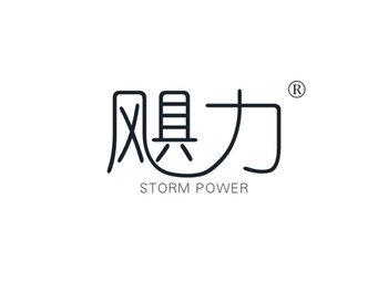 飓力,STORM POWER