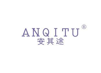 安其途,ANQITU