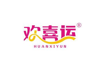 欢喜运,HUANXIYUN