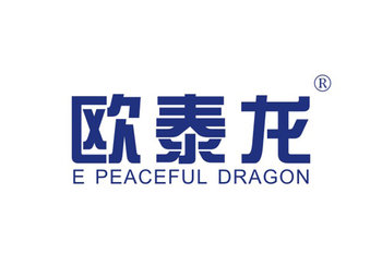 10-A637 欧泰龙,E PEACEFUL DRAGON