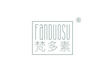梵多素,FANDUOSU
