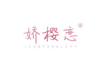 娇樱恋,JIAOYINGLIAN