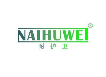 耐护卫,NAIHUWEI