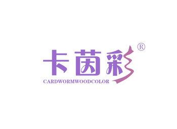 卡茵彩,CARDWORMWOODCOLOR
