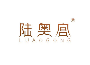 陆奥宫,LUAOGONG
