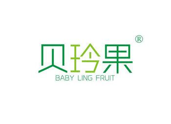 贝玲果,BABY LING FRUIT