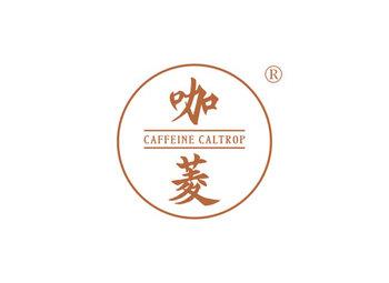 咖菱,CAFFEINE CALTROP