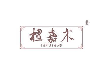 檀嘉木,TANJIAMU