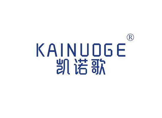 9-A1710 凯诺歌 KAINUOGE