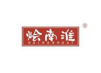 烩南淮,HUINANHUAI