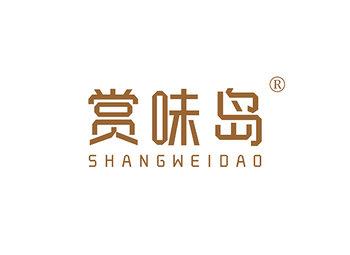 31-A525 赏味岛 SHANGWEIDAO
