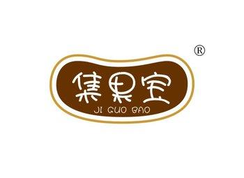 35-A476 集果宝 JIGUOBAO