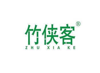 竹侠客,ZHUXIAKE