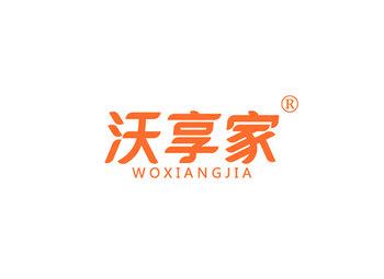 沃享家,WOXIANGJIA