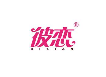 41-A315 彼恋,BILIAN