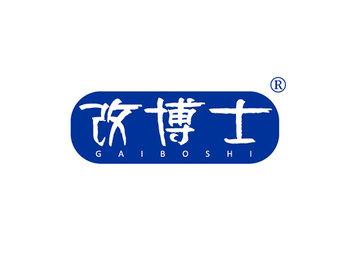 改博士,GAIBOSHI