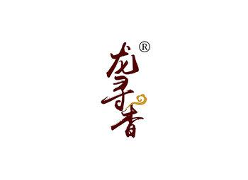 33-A1434 龙寻香