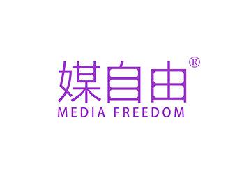 41-A355 媒自由 MEDIA FREEDOM