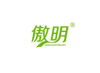 9-A1632 傲明,ARROGANTBRIGHT