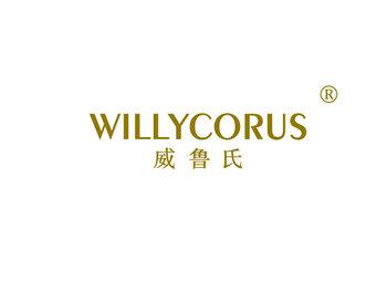 14-A752 威鲁氏,WILLYCORUS