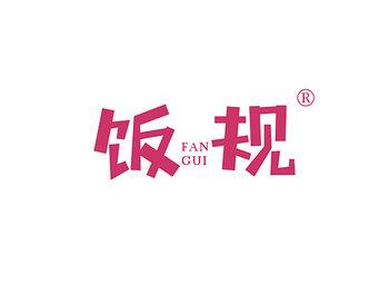 30-A1827 饭规 FANGUI