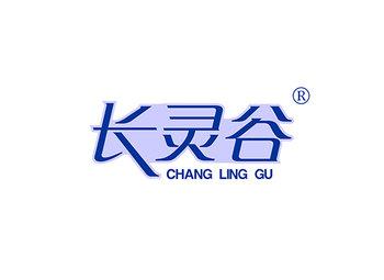 32-A551 长灵谷 CHANGLINGGU