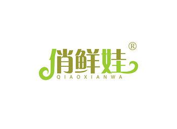 32-A537 俏鲜娃,QIAOXIANWA