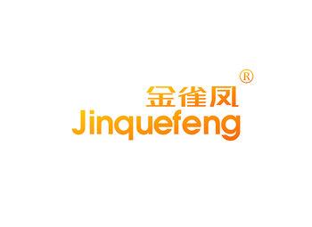 29-A1697 金雀凤,JINQUEFENG
