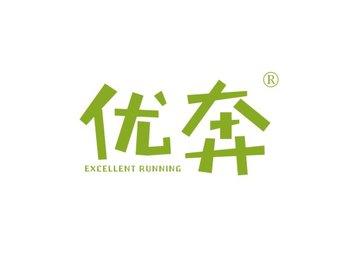 优奔,EXCELLENT RUNNING
