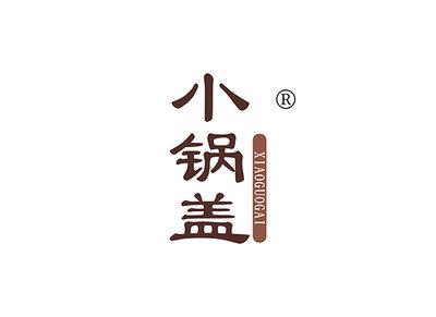 小锅盖,XIAOGUOGAI商标
